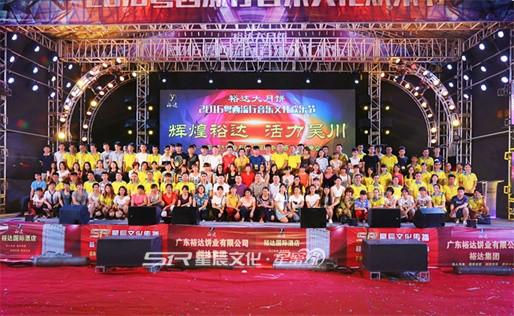 """16.8.17-9.13裕达""""2017粤西流行音乐文化节"""""""