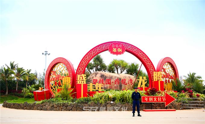 鼎盛丰年 龙腾九州 第三届粤西非物质文化遗产暨年例文化节