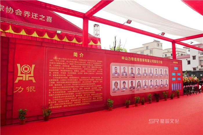 中山市湛江吴川商会第二届理事会就职典礼