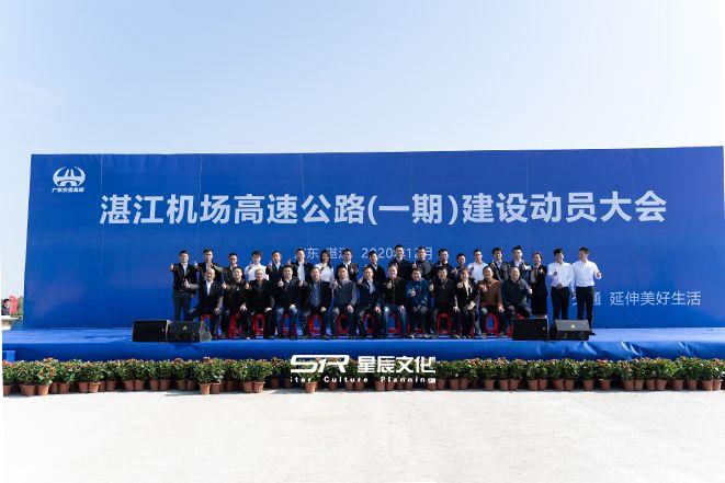 湛江机场高速公路(一期)工程项目召开建设动员会