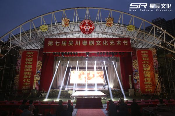 18.12.01-05第七届吴川粤剧文化艺术节